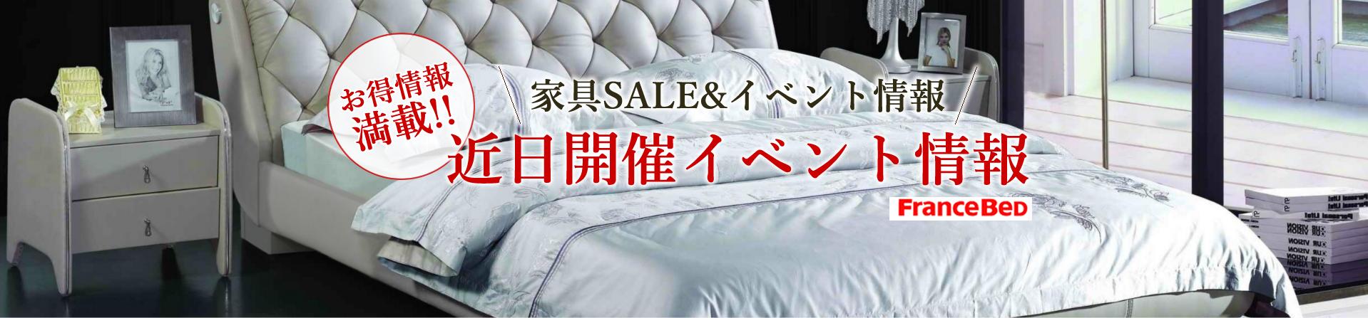 ASLEEPアイシンベッド 新横浜ショールーム 特別ご招待セール (中山家具)