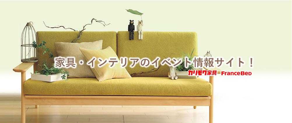 家具・インテリアのイベント情報サイト!(主にkarimokuやFranceBedを取り扱っております)