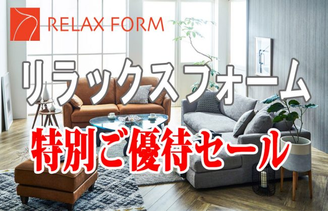 RELAX FORM リラックスフォーム≪特別ご優待セール≫in埼玉・幸手